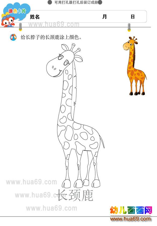 长颈鹿│儿童画画可打印涂色卡
