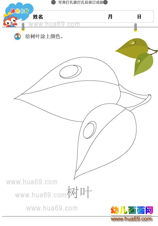大树│儿童画画可打印涂色卡; 两片绿叶│儿童画画涂色卡,画画网