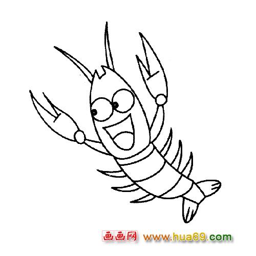 一只开心的小虾简笔画,画画网