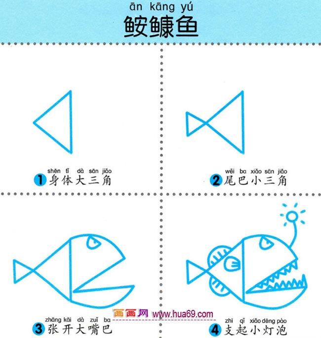 儿童简笔画 一只灯泡鱼