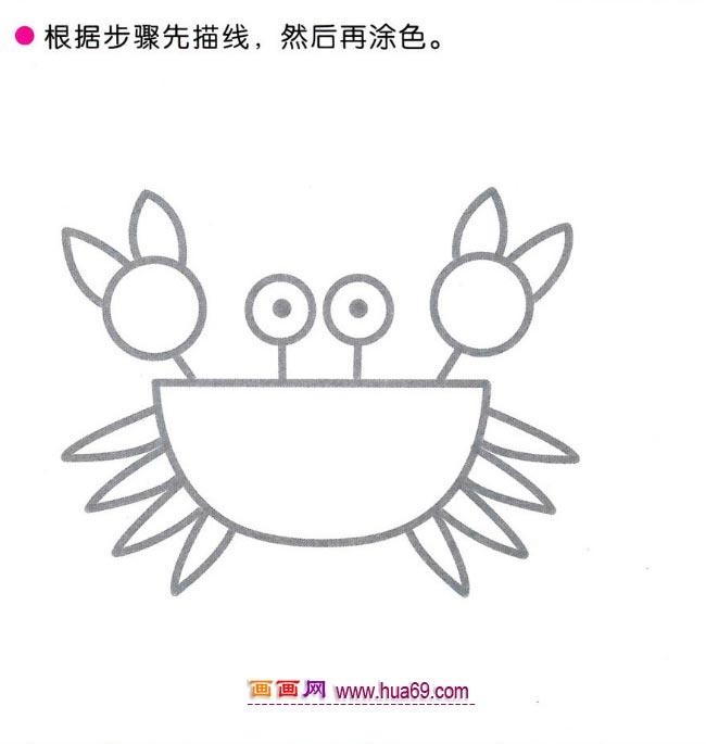 幼儿简笔画:四步画螃蟹图解教程