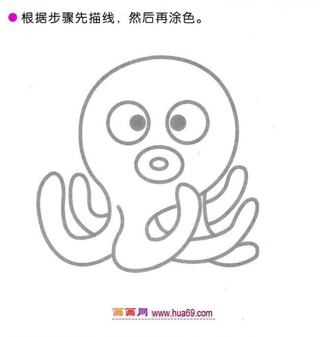 简笔画教程:四步画一只小章鱼图解教程