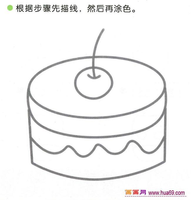 幼儿简笔画:四步画蛋糕的图解教程