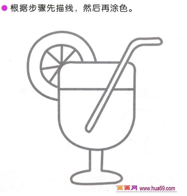 幼儿简笔画:四步画一杯果汁图解教程